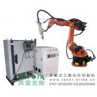 依利达落地式三维光纤切割机/英德光纤激光打标机/廉江光纤激光焊接机