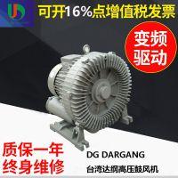 台湾达纲高压鼓风机代理 DARGANG高压鼓风机销售