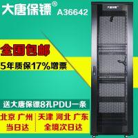 大唐保镖A36642 大唐机柜 2米 网络机柜 42u 19英寸标准