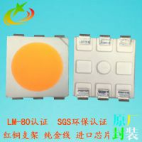 led5050暖白光灯珠 三芯片0.2W冷白光光源 22-24LM5050灯珠亮度
