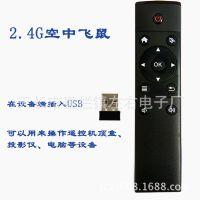 空中鼠标2.4G通用网络机顶盒安卓智能电视万能遥控器 量大从优
