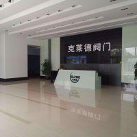 克莱德华通阀门(北京)有限公司上海分公司
