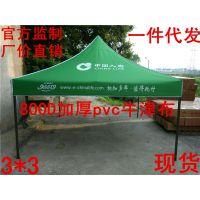 厂家直销 中国人寿 3*3户外广告帐篷 速开 加厚牛津布 户外帐篷