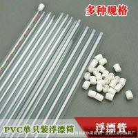 批发漂管 PVC透明浮漂管 浮标筒 鱼漂盒 渔标单支装透明管批发
