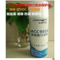 深圳摩可涂901G自喷漆净味三防漆线路板保护漆防水绝缘漆
