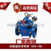 郑州遥控浮球阀厂家,纳斯威铸铁遥控浮球阀价格