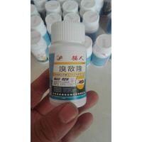 供应河南猫人0.5%溴敌隆母液体老鼠药批发18103810506