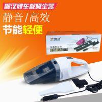 浙江省厂家供应懒汉牌车载吸尘器C02干湿两用点烟式车用吸尘器
