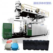 江苏徐州 通佳水上光伏浮体吹塑机厂家 浮体机器品牌