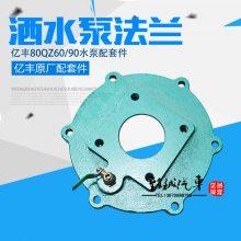 亿丰80QZ60/90洒水车水泵进水口钢法兰 外六孔中间四孔内螺纹连接水泵后盖