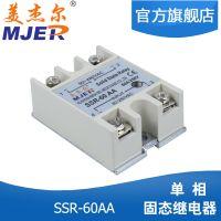 美杰尔 SSR60AA 交流控交流 SSR-60AA 单相固态继电器 质保