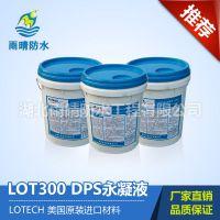 好产品dps永凝液价格防水效果怎么样