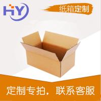 中山包装印刷厂定制五层瓦楞纸盒纸箱