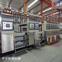 全程吸附高清印刷机 机组式彩箱印刷设备 华宇HS-1224高清五色上光烘干模切机