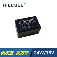 工业级ACDC电源模块15V1.6A 220V转12V acdc降压模块