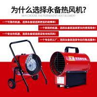永备自带温控设定无需接暖气片的电热风机,电热锅炉30KW15566126362