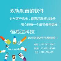南宁手机直销软件开发,直销会员管理系统制作