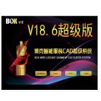 博克V18.6 boke服装CAD软件增强版 带超排 带摄像输入
