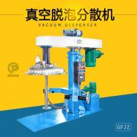 厂家直销GFJZ真空脱泡分散机 化工固液混合搅拌机 全新变频防爆分散机