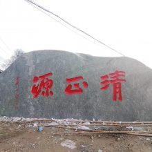 园林石基地直销 大量黄蜡石批发 大型景观石招牌 大型景观石黄蜡石刻字