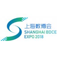 2018上海国际大数据产业高峰论坛暨展览会