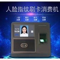 人脸指纹识别消费机人脸扣款消费机人脸消费机人脸识别消费系统