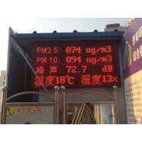 JSY建筑工地扬尘噪声监测系统 温度湿度风速风向LED大屏幕PM2.5显示屏PM10 价格面议
