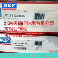 北京贝瑞迎为您提供SKF BC1B 322880 AB 进口客车轴承 铁路轴承 贝瑞迎现货库存
