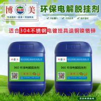 博美东莞厂家直销、960环保电解脱挂剂、支持售后服务