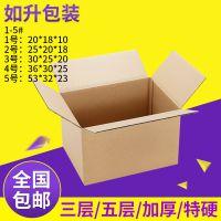 批发快递箱 邮政纸箱打包盒 顺丰纸箱 定制打包快递纸箱现货