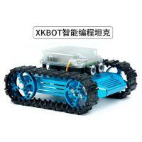 XKTank 小卡编程坦克预售  编程机器人 诚意批发 五月底发货