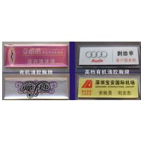 广州慧捷公司专业制作亚克力铭牌 胸牌 PVC卡工作证人像卡生产厂家