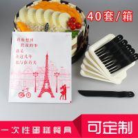 蛋糕甜品餐具刀叉碟一次性套装生日纸盘21客组合情侣三合一/40套