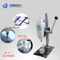 智取 ZQ-31-1 钢化玻璃膜、防爆膜压力试验机 橡胶压力测试机