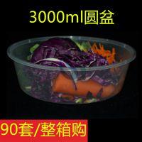 宝鸡一次性餐盒批发/3000ml透明黑色打包盒/酸菜鱼打包碗/塑料大盘鸡外买盒|瑞翔塑业