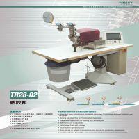 TRUST-TR28-01/上胶设备全自动粘合机/品质稳定/效率高/大大降低人工成本