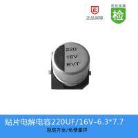 国产品牌贴片电解电容220UF 16V 6.3X7.7/RVT1C221M0607