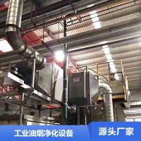 工业油烟净化器 工业油烟净化系统 济南铂锐厂家热卖