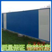 厂家供应江门(jmyd-888)建筑工程施工彩钢瓦围挡房地产施工围蔽围栏质量保证