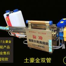 英达厂家直销弥雾机 YD脉冲双管不锈钢烟雾机