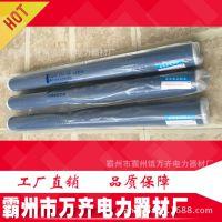 全冷三芯电缆终端头WLS-10/3.3厂家直销冷缩电缆终端150-240mm