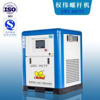 供应医用超静音空气压缩机 永磁一体风冷螺杆空压机QWL-30CVY