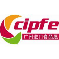 2018广州进口食品展