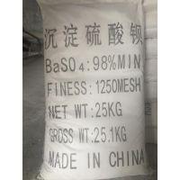 厂家直销沉淀硫酸钡 医用防护剂 橡胶补强剂现货供应