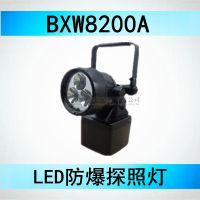 厂家BXW8200A LED防爆探照灯 磁力抢修工作灯BXW8200A康庆科技自产自销