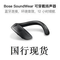 国行BOSE SOUNDWEAR companion挂颈可穿戴式蓝牙音箱 郑州专卖店总代理