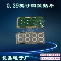 0.56英寸四八贴片超薄 LED 点阵数码管 深圳【长圣】