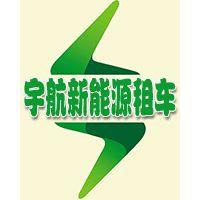 广州宇航新能源汽车租赁有限公司