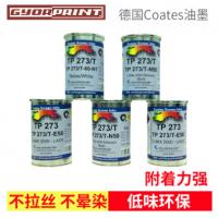 德国高氏Coates丝印耗材 食品级移印油墨 金属塑胶烤漆面TP油墨 玛莱宝PO系列