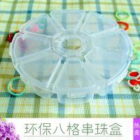 8格小型格子塑料盒串珠盒美甲零件药盒 储物首饰收纳批发